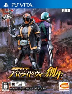Kamen Rider Battride War Genesis (UPDATE+DLC) [PSVita] [JP] [Mai] [Mega]