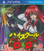 High School DxD: New Fight (UPDATE) [PSVita] [Mai] [JP] [MF-MG-GD]