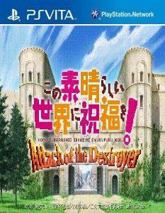Konosuba: Attack of the Destroyer (Mai/3.60) (ENGLISH PATCH) [PSVita] [JPN] [MF-MG-GD]