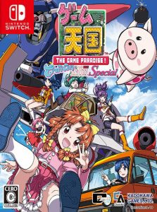 Game Tengoku CruisinMix Special (NSP) [Switch] [MF-MG-GD]