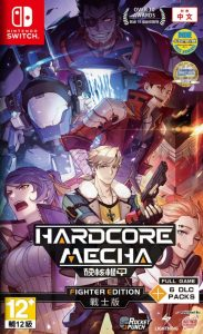 HARDCORE MECHA Fighter Edition (NSP) [DLCs] [Switch] [MF-MG-GD]