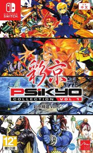 Psikyo Collection Vol. 1 NSP SWITCH