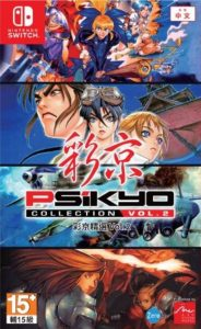 Psikyo Collection Vol. 2 NSP UPDATE SWITCH