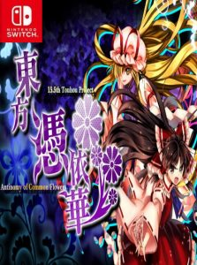Touhou Hyouibana ~ Antinomy of Common Flowers. NSP UPDATE SWITCH